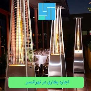 اجاره بخاری تهرانسر - اجاره انواع بخاری در تهرانسر