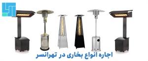 اجاره بخاری تهرانسر - مجلس اریا