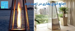 اجاره بخاری احمد اباد - اجاره بخاری در منظقه احمد اباد مستوفی تهران