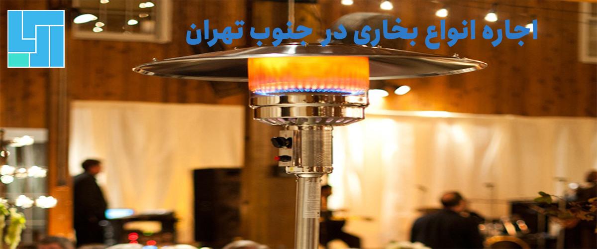 اجاره بخاری در جنوب تهران -