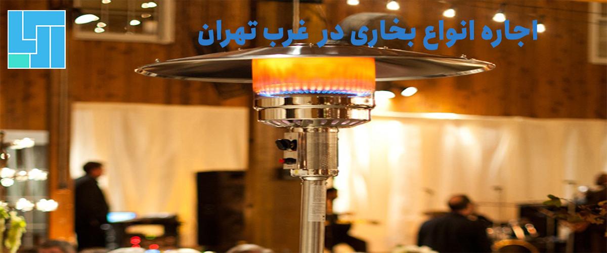 اجاره بخاری در غرب تهران - مجلس اریا