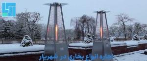 اجاره بخاری در شهریار - اجاره بخاری شهریار