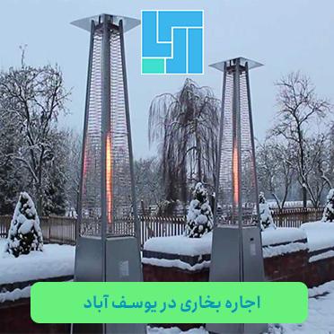 اجاره بخاری در یوسف آباد - مجلس اریا