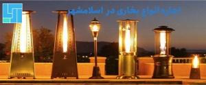 اجاره بخاری در اسلامشهر - مجلس اریا