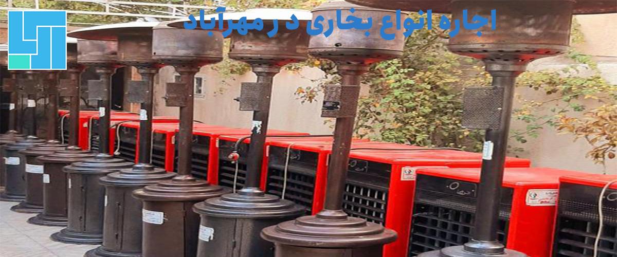 اجاره بخاری مهرآباد