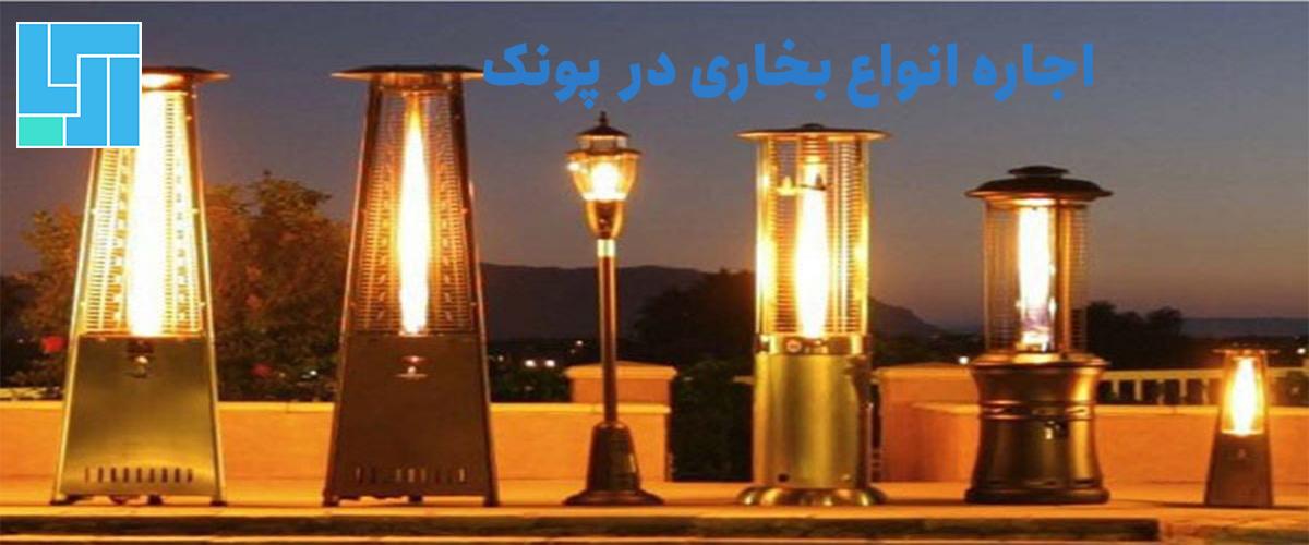 اجاره بخاری در پونک - مجلس اریا