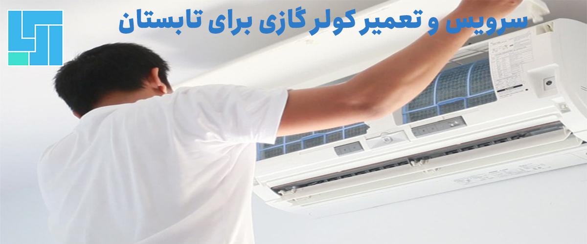 سرویس و تعمیر کولر گازی برای تابستان