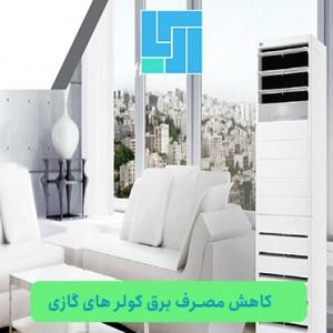 روش های کاهش مصرف برق در کولرگازی و اسپلیت