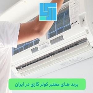 برند های معتبر کولر گازی در ایران