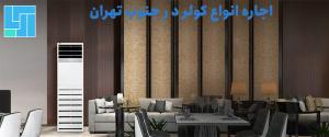 اجاره کولر در مناطق جنوبی تهران