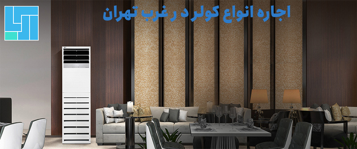 اجاره کولر در مناطق غرب تهران