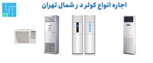 اجاره کولر گازی شمال تهران